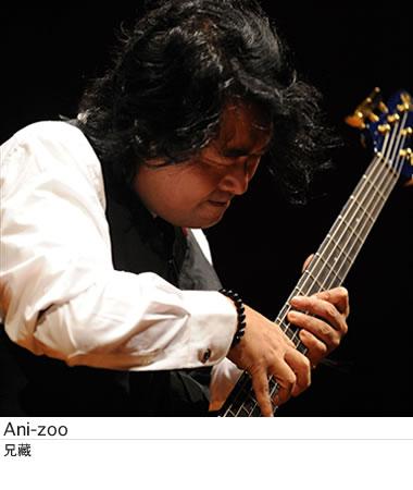 兄藏 (あにぞー)/ソロベーシスト。多弦ベース独奏、タッピングが主体