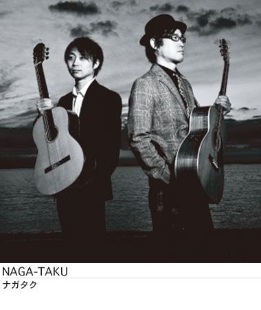 ナガタク/アコースティックギター・インスト・デュオ