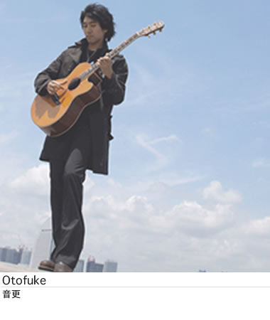 音更(おとふけ)/アコースティックギタリスト