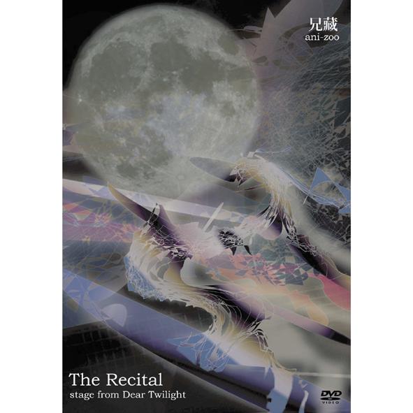 """兄藏/DVDアルバム The Recital ~stage from """"DearTwilight"""""""
