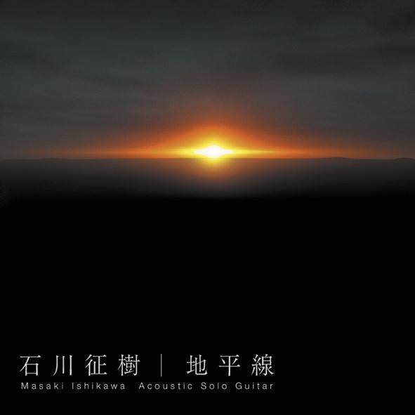 石川樹/CDアルバム 地平線