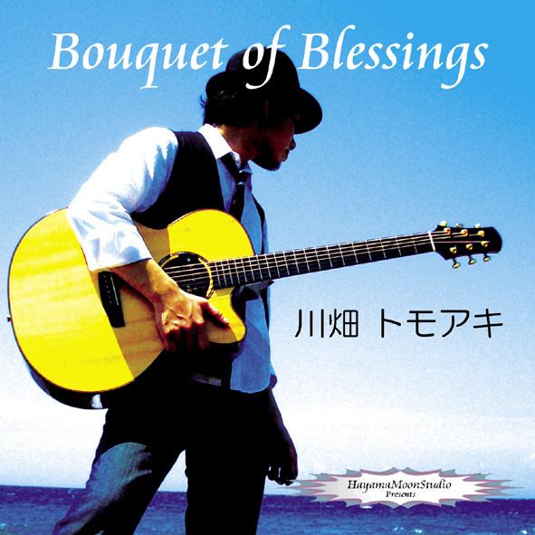 川畑 トモアキ/CDアルバム Bouquet of Blessings (ブーケ オブ ブレッシングス)