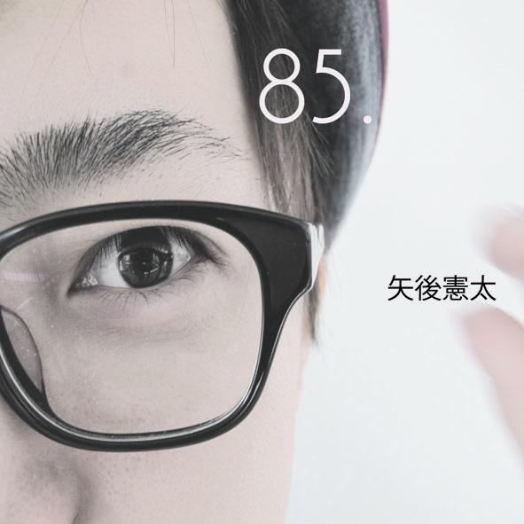 矢後 憲太/CDアルバム '85. (ヤゴ)CDアルバム